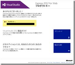 VS2012_11_BLOG