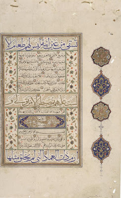 Folio from a Koran | Origin:  Turkey | Period: 2nd half of 16th century  Ottoman period | Details:  Not Available | Type: Opaque watercolor, ink and gold on paper | Size: H: 35.5  W: 21.9  cm | Museum Code: S1986.78 | Photograph and description taken from Freer and the Sackler (Smithsonian) Museums.