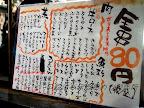 菜單 @ はなまる串かつ製作所