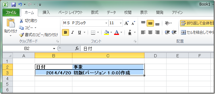 excel_table