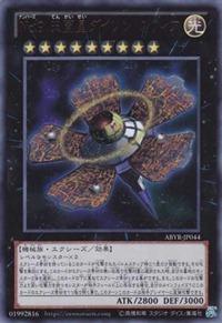 300px-Number9CanopyStarDysonSphere-ABYR-JP-UR
