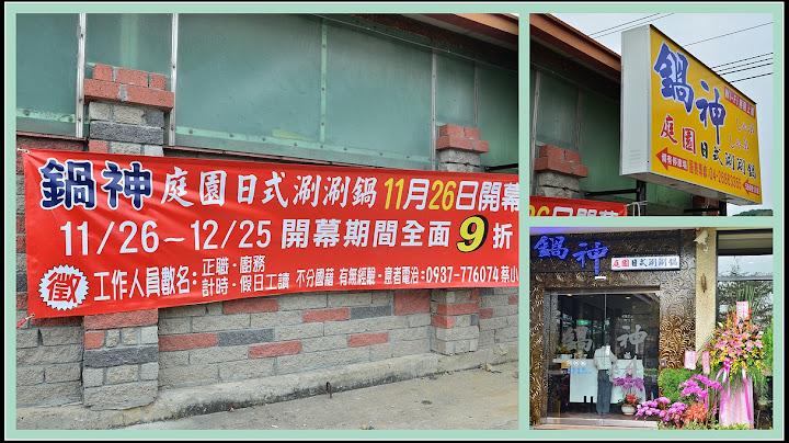 2011/11/26 才開幕的大甲鍋神庭園日式涮涮鍋