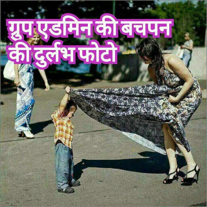 Hindi Masti Funny Jokes Wallpapers  Picture With Shayari