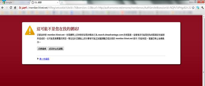comodo firewall secure DNS block  chrome