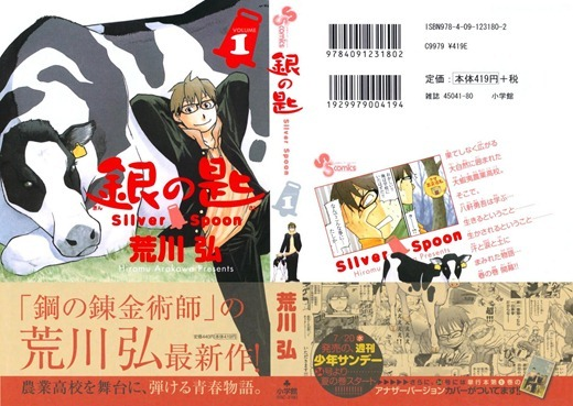 SilverSpoon01_000a
