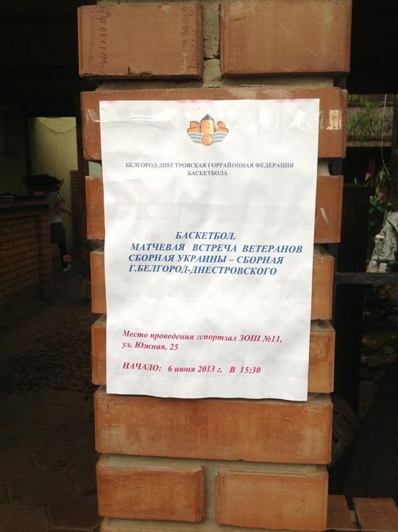 Сборная 40+ в Белгород-Днестровском - Объявление