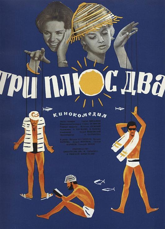 1332176572_kino-ussr.ru-kinoafishy034