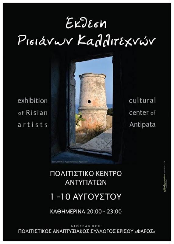 Έκθεση Ρισιάνων Καλλιτεχνών στα Αντυπάτα Ερίσου (1-10.8.2013)