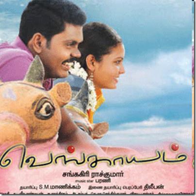 Download Vengayam MP3 Songs| Vengayam Tamil Movie MP3 Songs Download