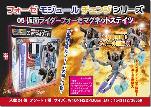 フォーゼモジュールチェンジシリーズ05仮面ライダーフォーゼマグネットステイツ
