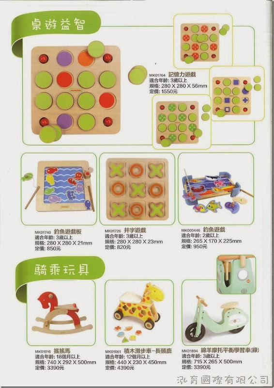 masterkidz 桌遊益智 & 騎乘玩具