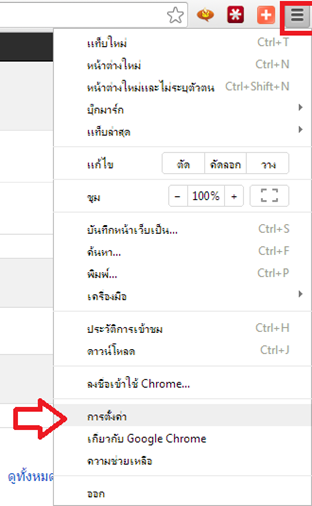 ตั้งค่าให้ Restore recently close tab ใน google chrome
