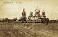 г. Балашов Саратовской губернии. фото нач. ХХ века.