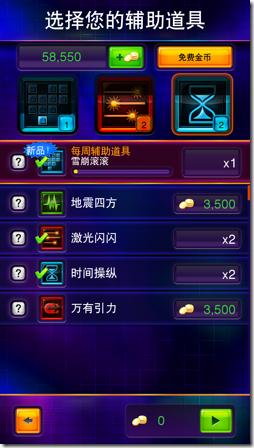 Tetris Blitz-03