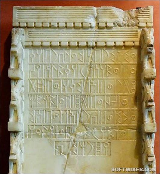 393px-Panel_Almaqah_Louvre_DAO18