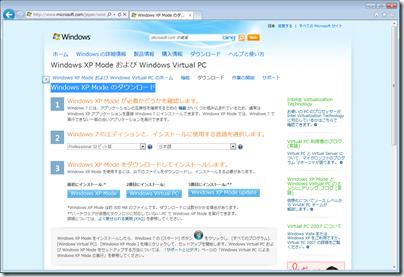 Windows_XP_Mode_download