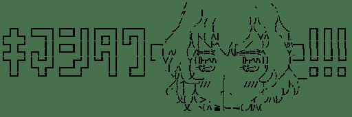 池田千歳 「キマシタワー!!!」(ゆるゆり)