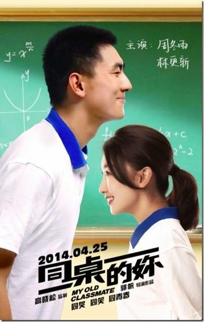 My Old Classmate 同桌的你 (2014) 02