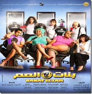 فيلم بنات العم