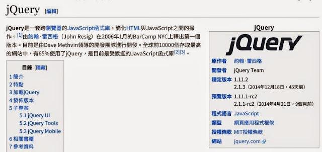 jQuery - 維基百科,自由的百科全書.jpg