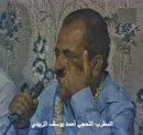 المطرب أحمد يوسف الزبيدي