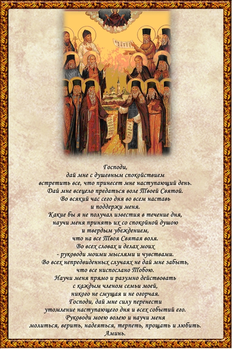 Молитва Оптинских старцев.jpg