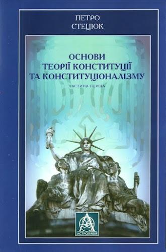 Основи теорії конституції та конституціоналізму. Частина перша: Посібник для студентів