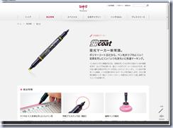蛍coat   株式会社 トンボ鉛筆
