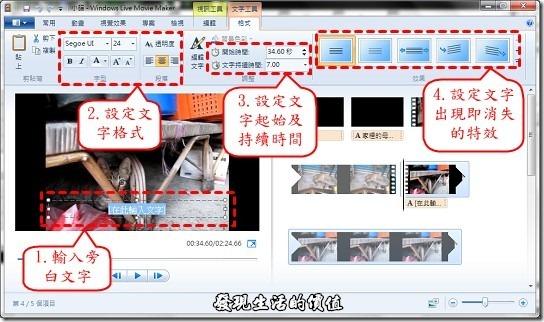 Windows Live Movie Maker 2011  如何添加影片片中【字幕】