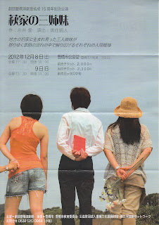 20121202engekijuku-01.jpg
