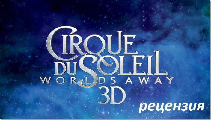 Рецензия на Cirque du Soleil: Сказочный мир в 3D