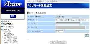 wr8370n_pc_remote.jpg