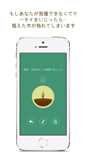 Forest ios phubbing