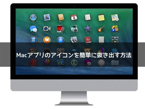 Macアプリのアイコン書き出し