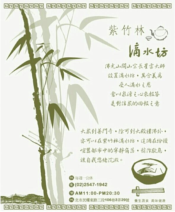 紫竹林滴水坊
