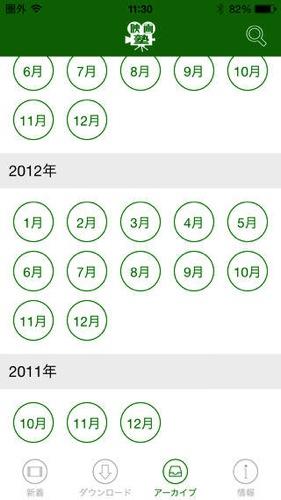 Tomohiro machiyama eigajyuku wowow ios app