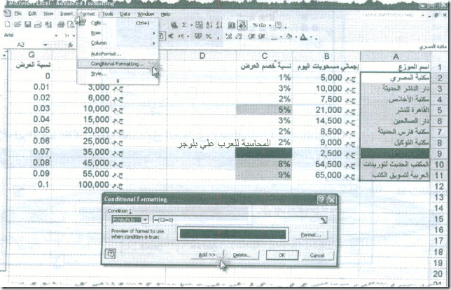 excel_for_accounting-136_06