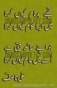 Naam Badnam Shayari