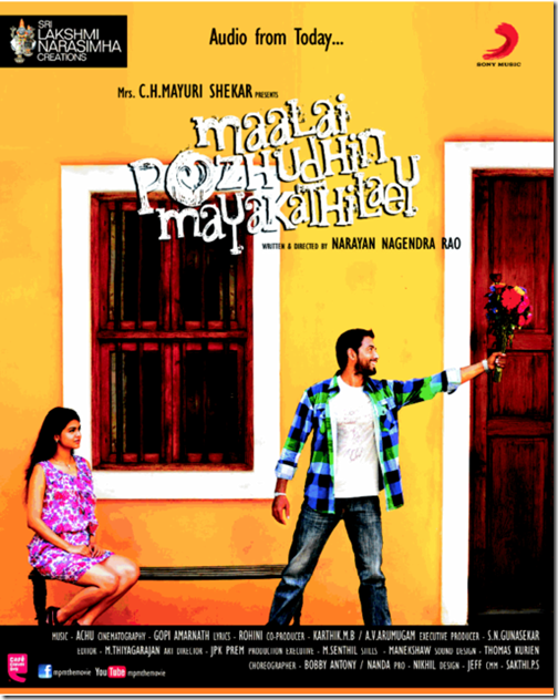 Download Maalai Pozhuthin Mayakathile MP3 Songs|Maalai Pozhuthin Mayakathile Tamil Movie MP3 Songs Download