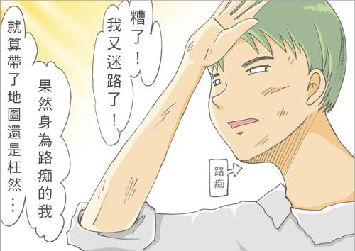 蘋果禁衛軍_路痴-01.png