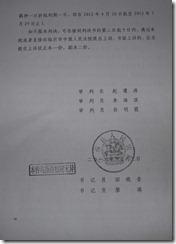 Chen Kegui Verdict_Page_16