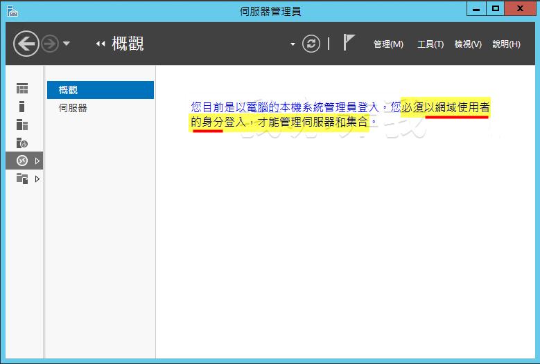 遠端桌面服務必須以網域使用者的身分登入,才能管理伺服器和集合