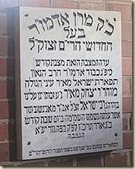 chidushei harim plaque