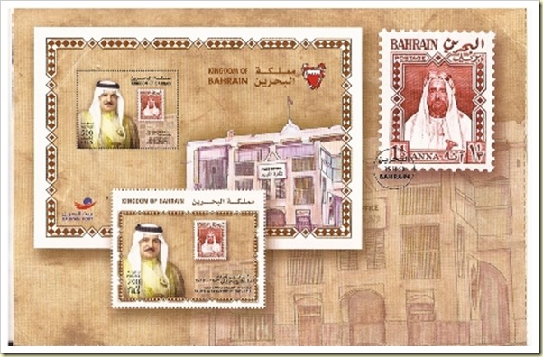 Bahrain 2013 1st Issue