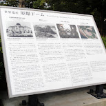 details about the atomic bomb dome in Hiroshima, Hirosima (Hiroshima), Japan