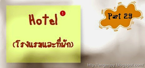 Hotel_โรงแรมที่พักภาษาอังกฤษ_ตอนที่ 1