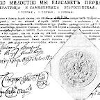 Указ о производстве поручика Мюнхгаузена в чин ротмистра. 1750 г.