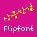 LogFreshgirl™  Korean Flipfont