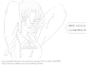 [AA]シエル (月姫)
