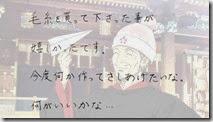Noragami - OAD 2 -28